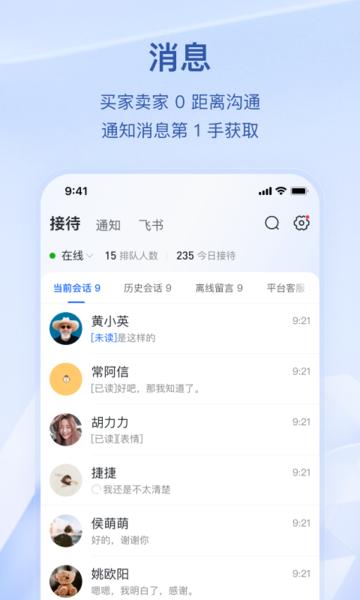 抖店苹果端 v2.3.3 ios版 2