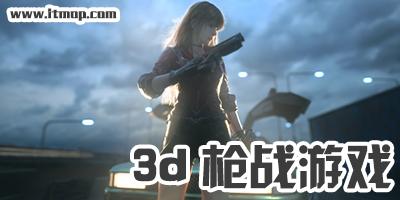 3d枪战游戏