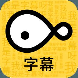 字幕大师手机版