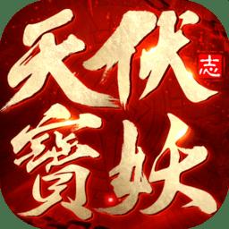 天宝伏妖志v1.3.4 安卓版