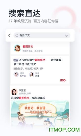 学而思网校app v8.11.01 安卓版3
