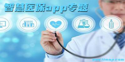 智慧医保app