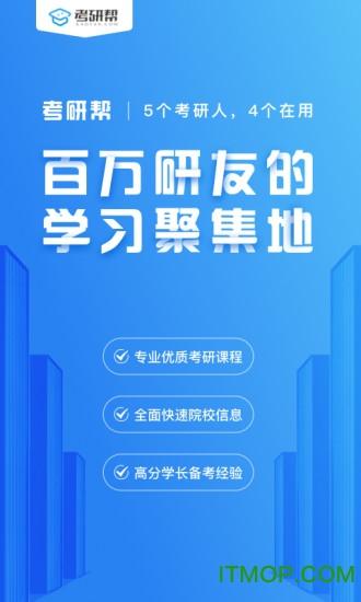 考研帮手机版 v3.6.8 安卓版 3