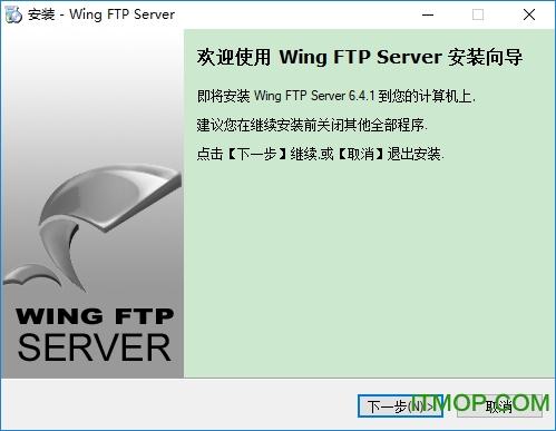 Wing FTP Server(FTP服�掌�) v6.6.2.0 多���Z言版 0
