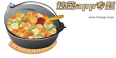学炒菜的软件有哪些-炒菜app软件排行榜-炒菜大全下载