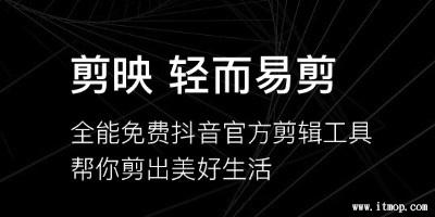 剪映2020最新版下载-剪映app下载官方版-抖音剪映视频制作