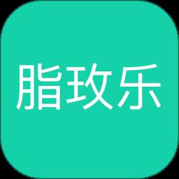 脂玫乐app