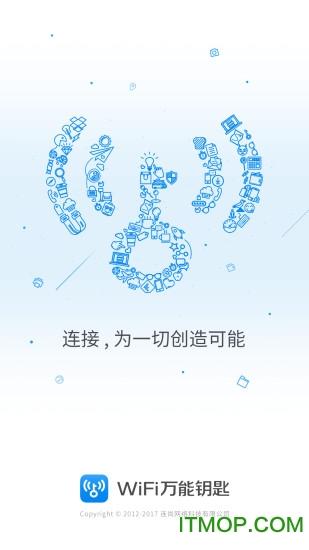 WiFi万能钥匙手机版 v4.6.16 安卓版0
