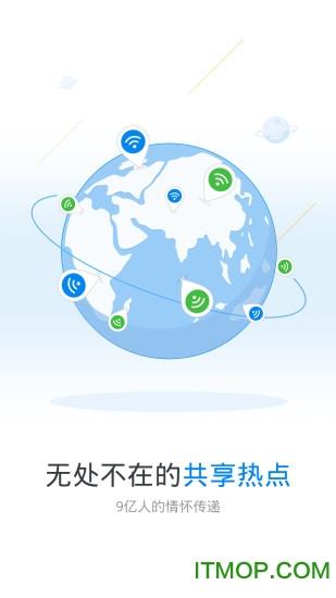 WiFi万能钥匙手机版 v4.6.16 安卓版2