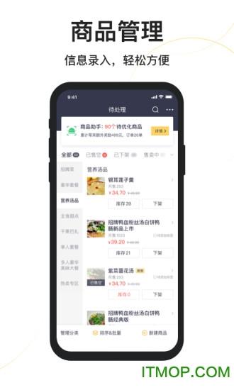美团外卖商家版app v6.23.0.32 安卓版2