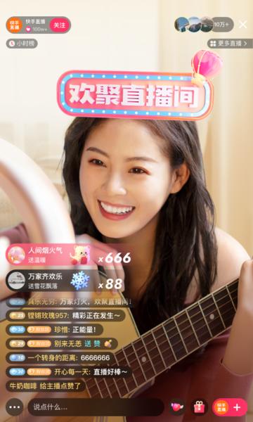 快手app最新版 v8.3.30.17506 安卓版1