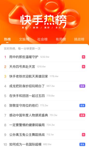 快手app最新版 v8.3.30.17506 安卓版2