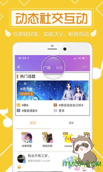 炫舞小灵通app v3.3.4.1 安卓版0