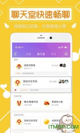 炫舞小灵通app v3.3.4.1 安卓版3