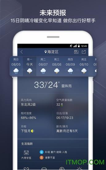 天气通app v7.36 安卓最新版 0