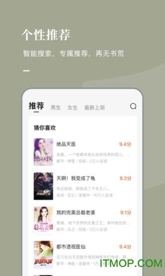 番茄免费小说app v5.0.7.32 安卓版 3