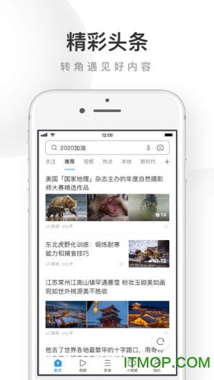 UC浏览器iPhone版 v13.6.3.1591 苹果手机版 0