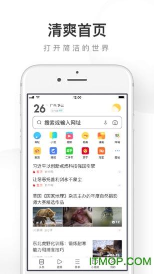 UC浏览器iPhone版 v13.6.3.1591 苹果手机版 1