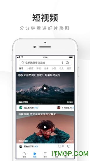 UC浏览器iPhone版 v13.6.3.1591 苹果手机版 2