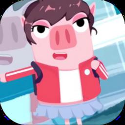 猪猪公寓特别版