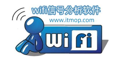 wifi信号分析app-wifi信号分析仪中文版-手机wifi信号分析软件