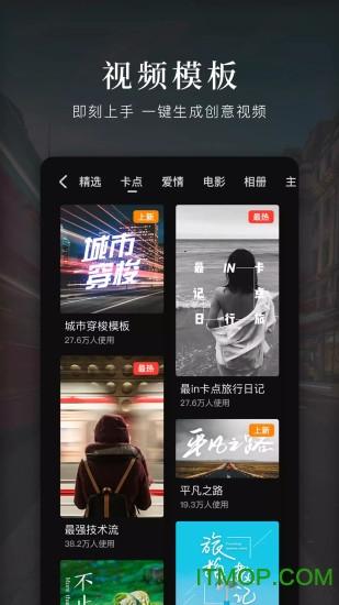 快剪辑app苹果版 v5.9.8 iPhone版 1