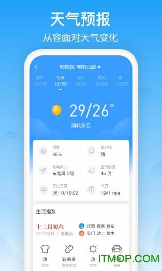 相雨天气app