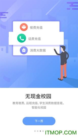 优学通手机客户端 v2.5.8 安卓版1