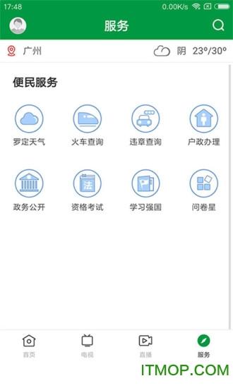 罗定视窗苹果版 v1.0.1 iPhone版 0
