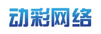 深圳市动彩网络科技有限公司