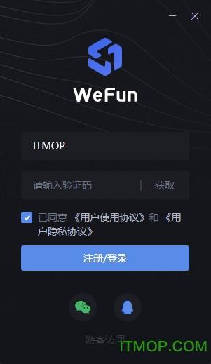 WeFun微范电脑版 v1.0.0818.1 官方版 0