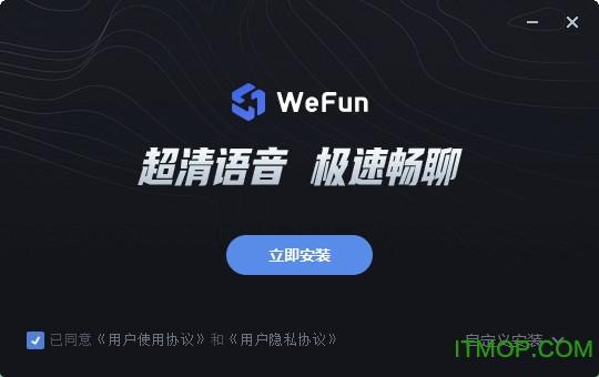 wefun软件