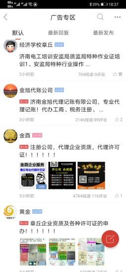 章丘人论坛章丘杂谈 v7.5.0 安卓版 0