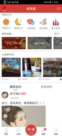 章丘人论坛app下载
