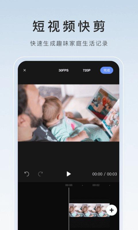 萤石云视频app v5.10.0.210225 安卓最新版 0