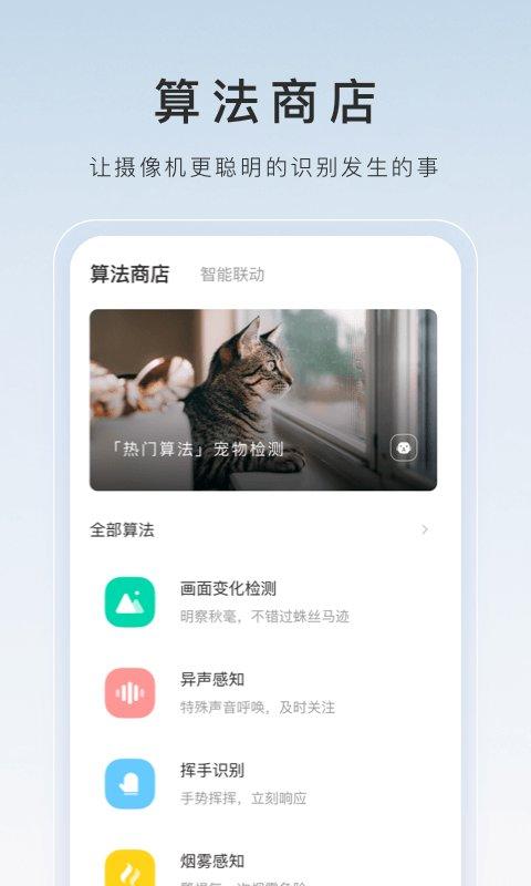 萤石云视频app v5.10.0.210225 安卓最新版 2
