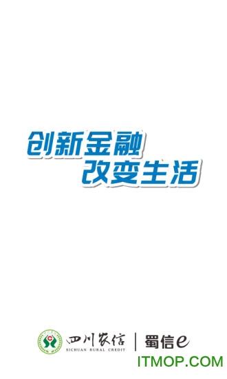 四川农信银行手机银行苹果版下载