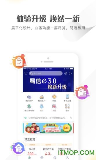 四川农信手机银行苹果版 v3.0.34 iPhone版 0