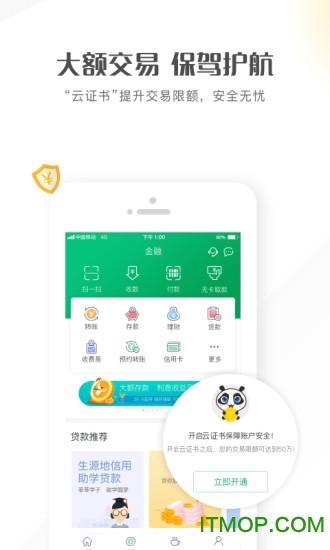 四川农信手机银行苹果版 v3.0.34 iPhone版 3