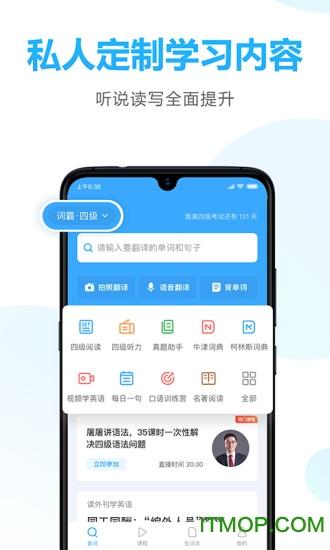 金山词霸app v10.8.5 安卓版2