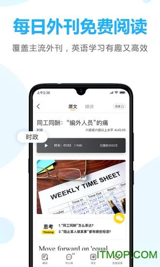 金山词霸app v10.8.5 安卓版3