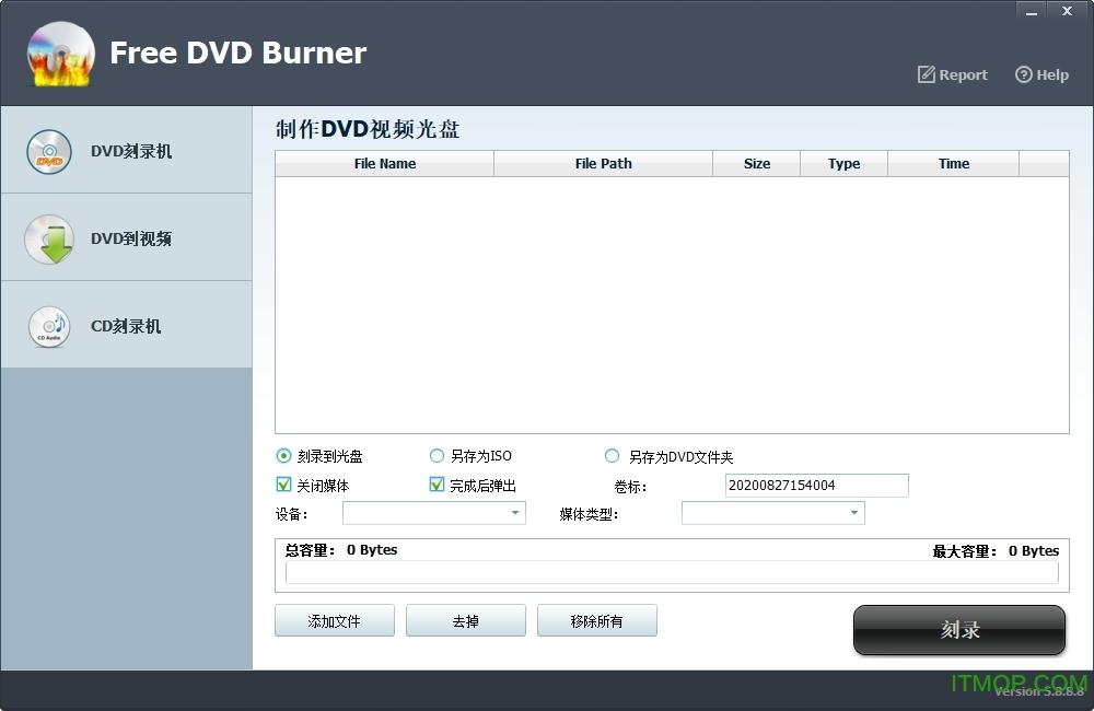 光盘刻录工具ilike Free DVD Burner v5.8.8.8 官方版 0