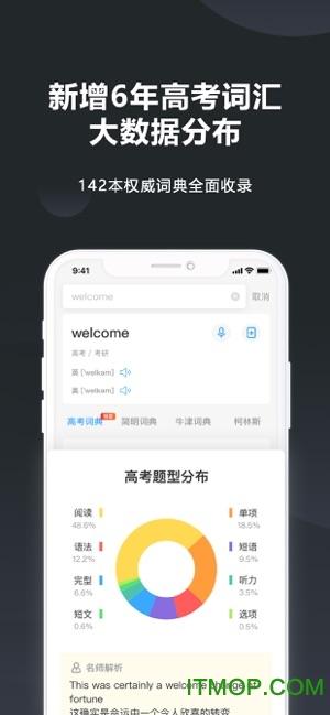 金山�~霸iphone版 v11.1.5 �O果版 2