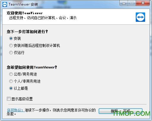 TeamViewer官方下载