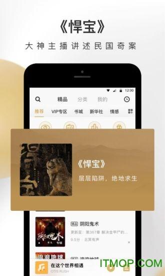 企鹅fm苹果手机版 v7.2.0 iphone版 1