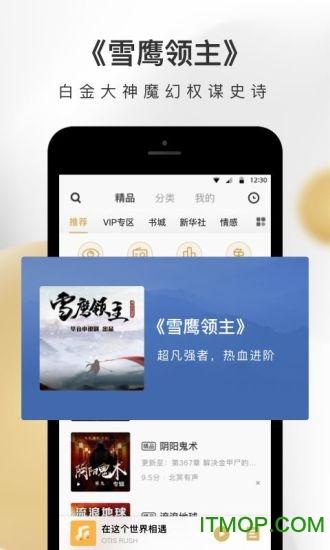 企鹅fm苹果手机版免费版