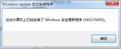 KB3170455无法共享连接打印机报错补丁 Windows7 64位专用 0