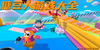 糖豆人游戏大全-糖豆人手机版下载-糖豆人游戏免费下载