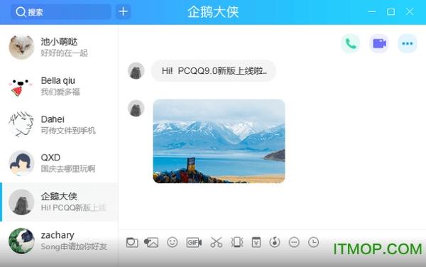 腾讯QQ测试版体验下载