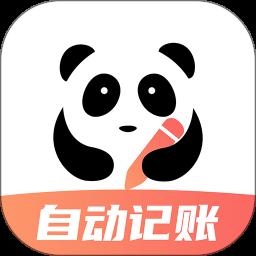 熊猫记账app